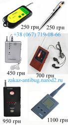 Поиск прослушки,  детектор жучков и камер
