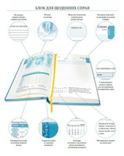 Ежедневник бухгалтера (щоденник бухгалтера)